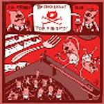 """The Chicharones - Pork Rind Disco 12"""" EP"""