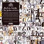 Heliocentrics & Mulatu - Inspiration Information 3 CD