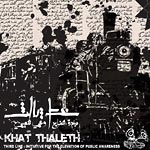 Various Artists - Khat Thaleth LP